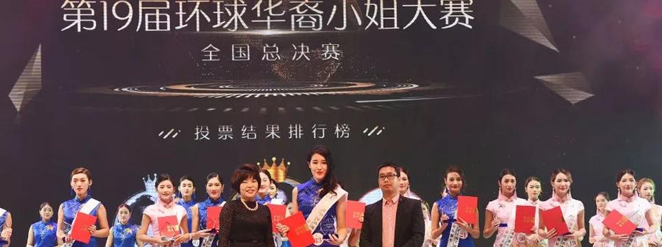 2018年1月2日,万众瞩目的第19届环球华裔小姐大赛全国总决赛在深圳海雅大剧院完美落幕。