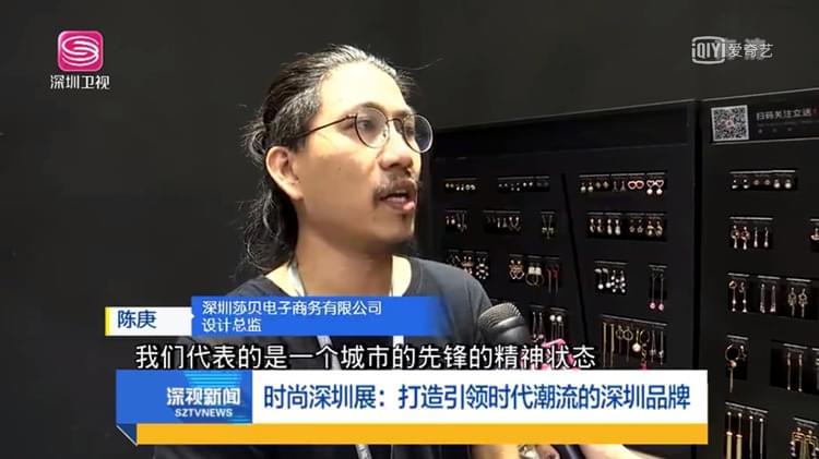 深圳作为联合国教科文组织认定的中国首个设计之都,创意设计已经成为越来越强劲的经济新引擎。近日,2018时尚深圳展在深圳会展中心隆重举行,汇聚了国内外一千多家展商以及设计师前来参展。SHARKBABY作为原创配饰品牌代表获得深圳卫视《深视新闻》电视栏目的采访邀约,一起探讨新形势下的品牌创新之路。