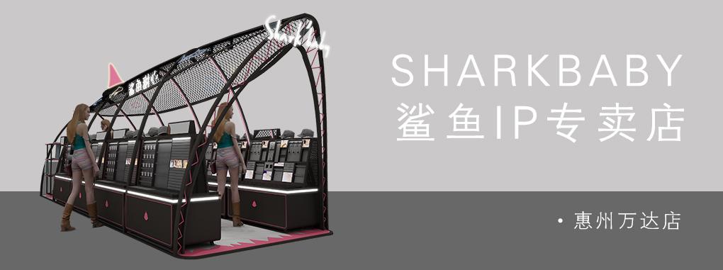 SHARKBABY鲨鱼甜心专卖店,在2019年1月1日于惠州大亚湾万达广场隆重开业。开业首日,大力度的开业折扣、新奇有趣的互动活动,在寒冷的元旦假期掀起了一股时尚热潮。