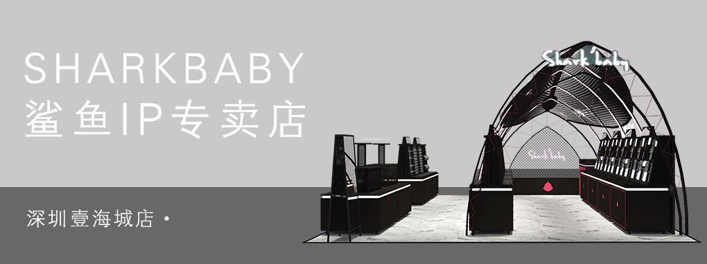 """2019年开年之际,SHARKBABY鲨鱼甜心以鲨鱼般的迅猛之速,连开两家""""鲨鱼""""IP专卖店,继惠州万达专卖店元旦开业后,SHARKBABY鲨鱼甜心在1月再开一店,位于深圳壹海城的专卖店于13日盛大开业,瞬间席卷盐田这座""""山海购物中心""""。"""