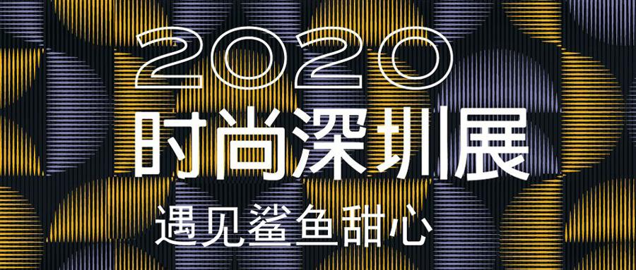 2020时尚深圳展7月4-6日在深圳会展中心9号馆9C35号鲨鱼甜心饰品将与你再次遇见。