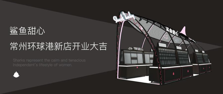 "SHARKBABY鲨鱼甜心是中国原创潮流配饰,专注于精品配饰和个性穿搭,专为追逐时尚品位的年轻女性而设计,坚持以原创为主,以""鲨鱼IP""延伸整个海洋元素,时尚且富有个性。"