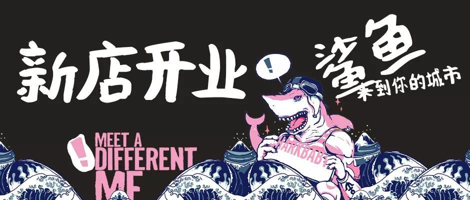 SHARKBABY鲨鱼甜心原创潮流配饰品牌,专注于精品配饰和个性穿搭,致力于创造点亮日常穿搭的惊艳配饰;经营产品涵盖了耳环、手镯、项链、戒指、手链、Choker、胸针多种类型,拥有鲨鱼牙牙系列、宝鲨鲨系列、宝贝系列、蜜糖系列等多个原创配饰系列。